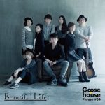 [Single] Goose house – Goose house phrase #04 Beautiful Life (2012.10.24/FLAC + MP3/RAR)
