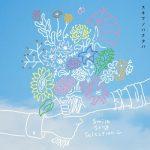 [Single] スキマスイッチ (Sukima Switch) – あけたら (2020.08.05/FLAC + MP3/RAR)