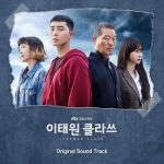 [Album] V.A. – ITAEWON CLASS OST (2020.03.20/MP3/RAR)