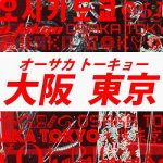 [Single] EXILE ATSUSHI x 倖田來未 – オーサカトーキョー (2020.07.28/FLAC + MP3/RAR)