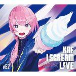 [Album] 花譜 (Kaf) – I SCREAM LIVE (2020.08.19/FLAC + MP3/RAR)