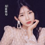 [Album] YUKIKA (유키카) – SOUL LADY (서울여자) (2020.07.21/FLAC+ MP3/RAR)