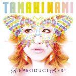 [Album] 玉置成実 (Nami Tamaki) – TAMAKI NAMI REPRODUCT BEST (2009.03.25/MP3/RAR)