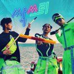 [Album] SSAK3 – Luv Us X LINDA X It's Fun (2020.08.01/FLAC + MP3/RAR)