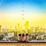 [Single] 佐咲紗花 (Sayaka Sasaki) – ヒトツボシ (2019.08.28/FLAC 24bit + MP3/RAR)
