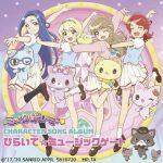 [Album] ミュークルドリーミーキャラクターソングアルバム ひらいて☆ミュージックゲート (2020.08.05/MP3/RAR)