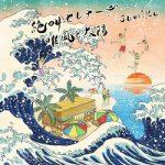 [Single] sumika – 絶叫セレナーデ (2020.07.29/MP3/RAR)