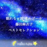 [Album] 藤田麻衣子 (Maiko Fujita) – 眠れるα波オルゴール 藤田麻衣子ベストセレクション (2020.07.29/FLAC + MP3/RAR)
