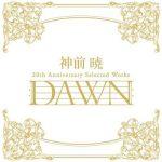 "[Album] 神前暁 (Satoru Kosaki) – 神前 暁 20th Anniversary Selected Works ""DAWN"" (2020.03.18/FLAC/RAR)"