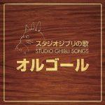 [Album] V.A. – スタジオジブリの歌 オルゴール -増補盤- (2015.11.25/FLAC 24bit + MP3/RAR)