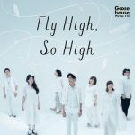 [Album] Goose house – Fly High, So High (2016.08.10/FLAC + MP3/RAR)