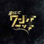 [Single] 来ないでワールドエンド (2020.08.12/MP3/RAR)