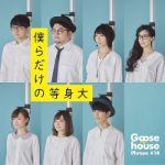 [Single] Goose house – 僕らだけの等身大 (2017.01.06/FLAC + MP3/RAR)