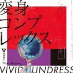 [Album] vivid undress – 変身コンプレックス (2020.08.19/FLAC/RAR)