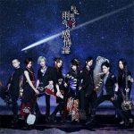 [Album] 和楽器バンド (Wagakki Band) – 雨のち感情論 (2017.09.06/FLAC 24bit + MP3/RAR)