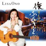 [Album] 小野リサ (Lisa Ono) – 旅 そして ふるさと) (2018.03.28/FLAC 24bit + MP3/RAR)