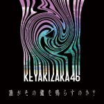 [Single] 欅坂46 (Keyakizaka46) – 誰がその鐘を鳴らすのか? (2020.08.21/FLAC + MP3/RAR)