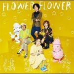 [Single] FLOWER FLOWER – はなうた (2020.08.19/FLAC 24bit Lossless/RAR)