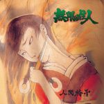 [Album] Blade of the Immortal Image Album: 無限の住人 / 人間椅子 (2020.08.19/MP3/RAR)