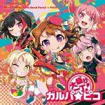 [Single] BanG Dream! Girls Band Party!☆PICO ~OHMORI~ : OHMORI ICCHO! GARUPA☆PICO (2020.08.12/MP3/RAR)