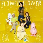 [Single] FLOWER FLOWER – はなうた (2020.08.05/FLAC + MP3/RAR)