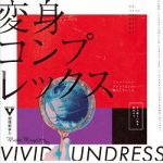 [Album] vivid undress – 変身コンプレックス (2020.08.19/FLAC + MP3/RAR)