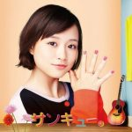 [Single] 大原櫻子 (Sakurako Ohara) – サンキュー。 (2014.11.26/FLAC 24bit Lossless/RAR)