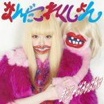 [Album] きゃりーぱみゅぱみゅ (Kyary Pamyu Pamyu) – なんだこれくしょん (2013.06.26/FLAC + MP3/RAR)