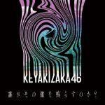 [Single] 欅坂46 -誰がその鐘を鳴らすのか? (2020.08.21/MP3 + Flac/RAR)