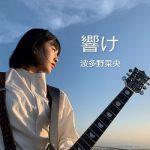 [Single] 波多野菜央 (Nao Hatano) – 響け (2020.07.18/FLAC + AAC/RAR)