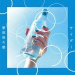 [Single] 原田珠々華 (Harada Suzuka) – サイダー/泣きたい夜に (2020.08.12/FLAC 24bit + MP3/RAR)