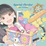 [Album] 東山奈央 (Nao Toyama) – Special Thanks! (2020.08.05/MP3/RAR)
