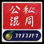 [Single] 公私混同 – ゆず (2020.08.16/MP3/RAR)