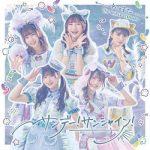 [Single] わーすた (The World Standard) – サンデー!サンシャイン! (2020.08.12/FLAC 24bit + MP3/RAR)