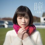 [Single] 大原櫻子 (Sakurako Ohara) – 瞳 (2015.01.07/FLAC 24bit/RAR)