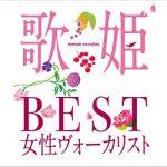 [Album] V.A. – 歌姫~BEST女性ヴォーカリスト~ (2010.04.14/MP3/RAR)