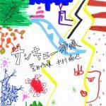 [Single] サンキュー神様 – 菅田将暉x中村倫也 (2020.09.23/MP3/RAR)