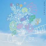 [Single] あけたら – スキマスイッチ (2020.08.05/MP3/RAR)