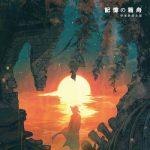 [Album] 伊東歌詞太郎 (Kashitaro Ito) – 記憶の箱舟 (2020.07.29/FLAC 24bit + MP3/RAR)