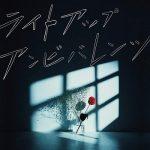 [Album] ЯeaL – ライトアップアンビバレンツ (2020.09.16/MP3/RAR)
