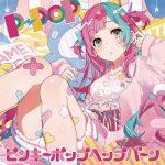 [Album] ピンキーポップヘップバーン – P-POP (2020.09.09/FLAC + MP3/RAR)