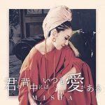 [Single] MISIA – 君の背中にはいつも愛がある (2020.09.16/FLAC + MP3/RAR)