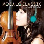 [Single] 石川綾子 (Ayako Ishikawa) – Chopin Etude No.3xTraumerai (2020.09.02/FLAC + MP3/RAR)