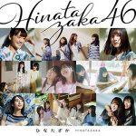 [Album] 日向坂46 – ひなたざか (2020.09.23/FLAC + MP3/RAR)