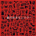 [Single] STARMARIE – 此のままモンスター (2020.08.02/AAC/RAR)