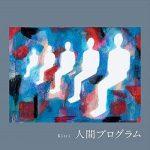 [Single] キトリ – 人間プログラム (2020.08.26/MP3/RAR)