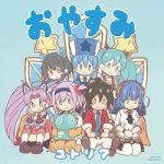 [Single] Oyasumi – Yutoria (CV:Kana Ichinose) TVアニメ「社長、バトルの時間です!」エンディング・テーマ 「おやすみ」 (2020.06.18/MP3 + Flac/RAR)