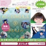 [Album] 井出ちよの (Chiyono Ide) – 季刊井出ちよのVol.11 (2020.08.15/FLAC 24bit + MP3/RAR)