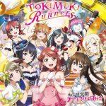 [Album] 虹ヶ咲学園スクールアイドル同好会 – TOKIMEKI Runners (2018.11.21/FLAC + MP3/RAR)