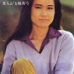 [Album] 五輪真弓 (Mayumi Itsuwa) – 恋人よ (1980.09.06/FLAC 24bit + MP3/RAR)